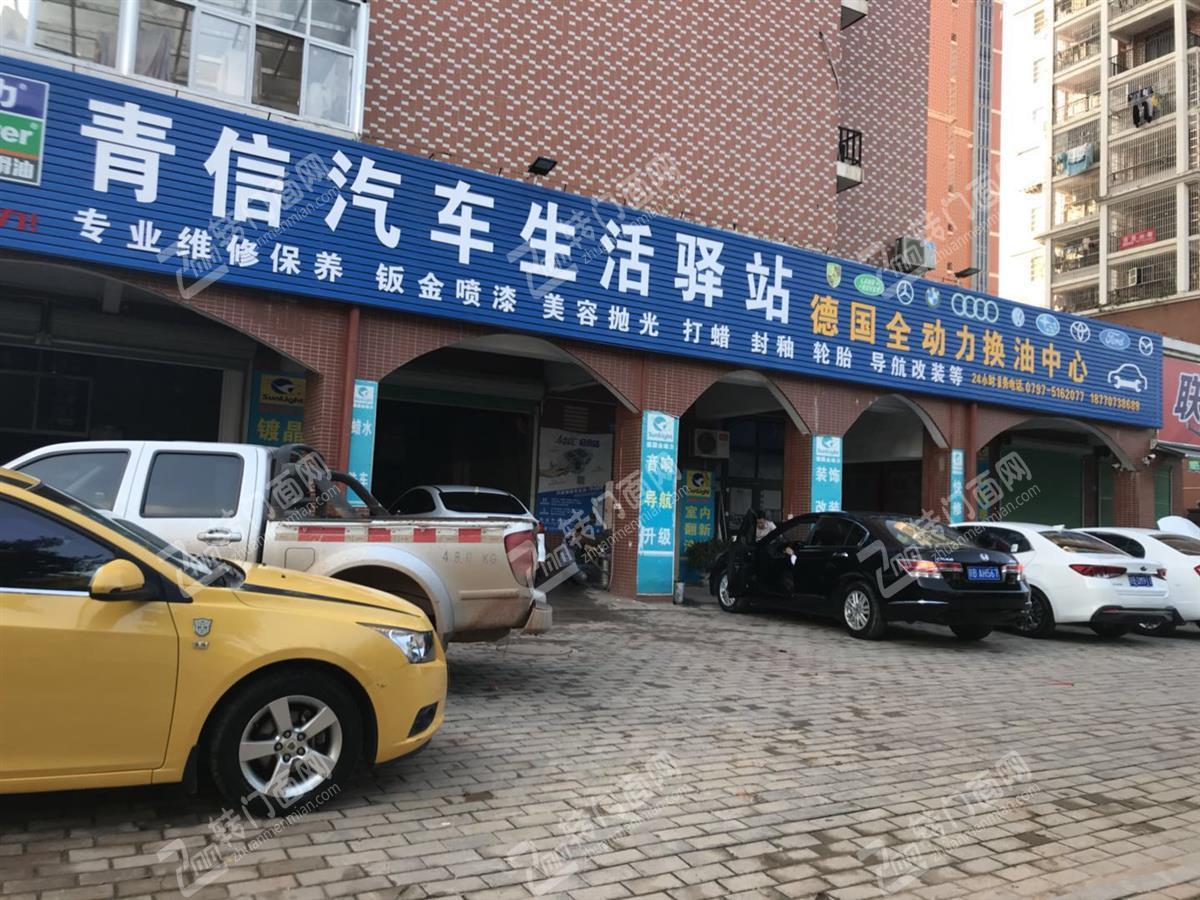 嘉福国际汽车美容机修一体店转让