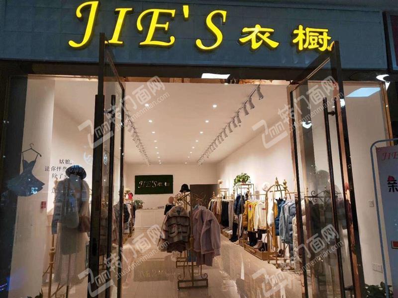 (转让)眉山市仁寿县购物广场服装店优价急转xhl