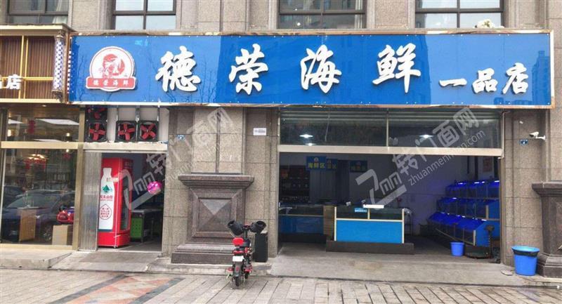 非中介)德阳旌阳区黄河影院对面两层300平生鲜超市急转