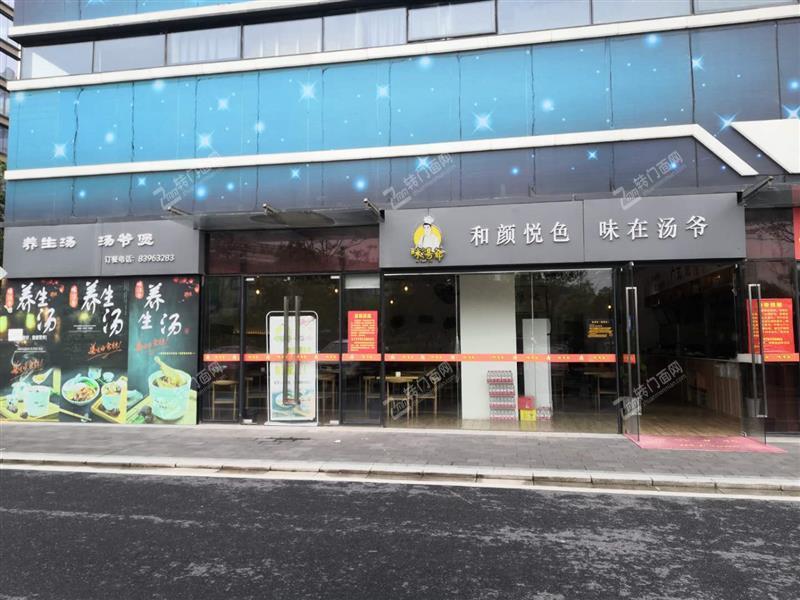 九龙湖VR产业园临街旺铺汤店转让