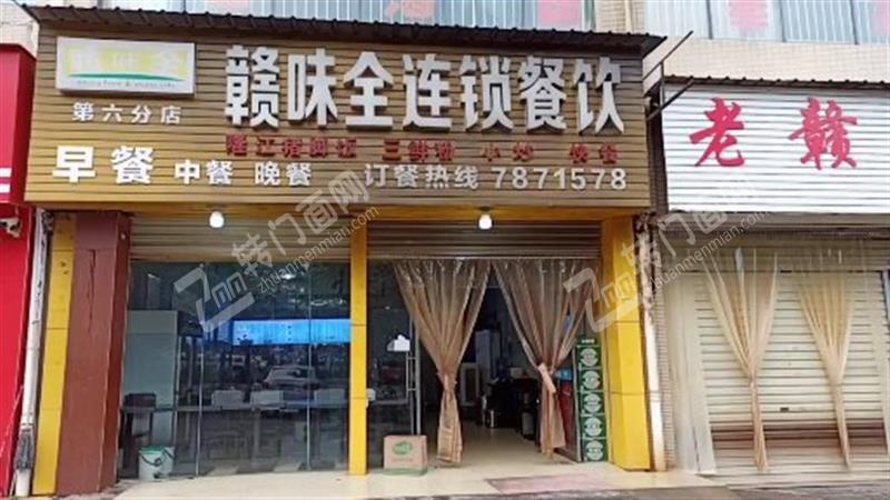 国际企业中心对面黄金家园餐饮店转让