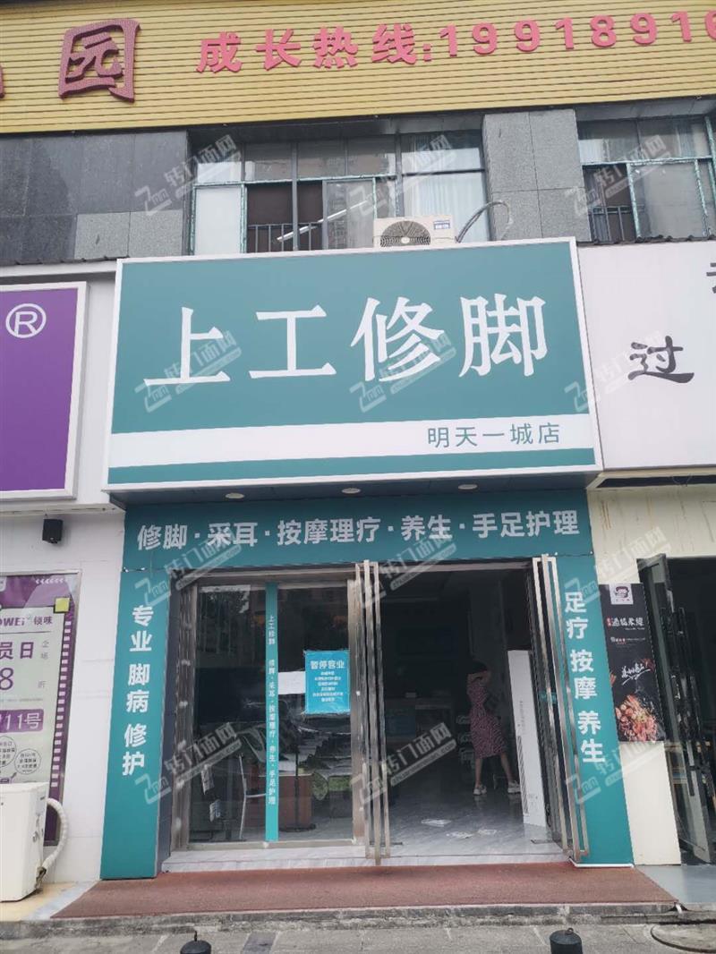 急转泉塘临街100平品牌足浴休闲旺铺